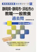 静岡県・静岡市・浜松市の教職・一般教養過去問 2019年度版