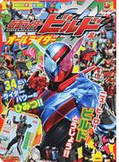 仮面ライダービルド&オールライダー 34だいライダーパワーのひみつ!!