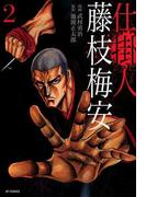 仕掛人藤枝梅安 2 (SPコミックス)(SPコミックス)