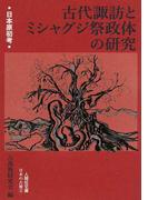 古代諏訪とミシャグジ祭政体の研究 日本原初考 (人間社文庫 日本の古層)