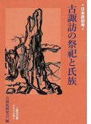古諏訪の祭祀と氏族 日本原初考 (人間社文庫 日本の古層)