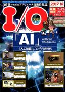 I/O (アイオー) 2017年 10月号 [雑誌]