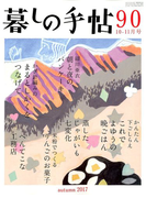 暮しの手帖 2017年 10月号 [雑誌]