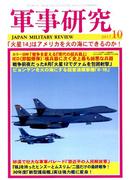 軍事研究 2017年 10月号 [雑誌]