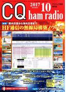 CQ ham radio (ハムラジオ) 2017年 10月号 [雑誌]