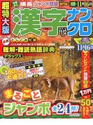 超特大版 漢字ナンクロ 2017年 11月号 [雑誌]