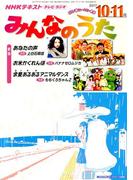 NHK みんなのうた 2017年 10月号 [雑誌]