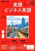 NHK ラジオ実践ビジネス英語 2017年 10月号 [雑誌]