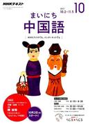NHK ラジオまいにち中国語 2017年 10月号 [雑誌]