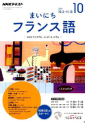 NHK ラジオまいにちフランス語 2017年 10月号 [雑誌]