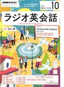 NHK ラジオ英会話 2017年 10月号 [雑誌]
