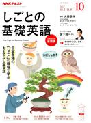 NHK しごとの基礎英語 2017年 10月号 [雑誌]