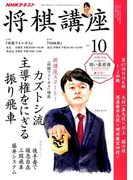 NHK 将棋講座 2017年 10月号 [雑誌]