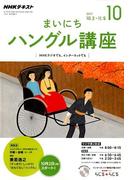 NHK ラジオまいにちハングル講座 2017年 10月号 [雑誌]