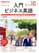 NHK ラジオ入門ビジネス英語 2017年 10月号 [雑誌]