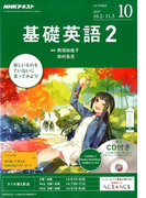 NHK ラジオ基礎英語 2 CD付 2017年 10月号 [雑誌]