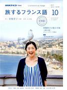 TV旅するフランス語 2017年 10月号 [雑誌]