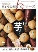 NHK きょうの料理ビギナーズ 2017年 10月号 [雑誌]