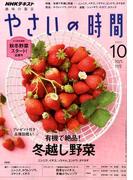 NHK 趣味の園芸 やさいの時間 2017年 10月号 [雑誌]
