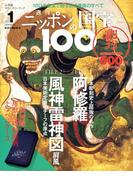 ニッポンの国宝100 2017年 9/19号 [雑誌]