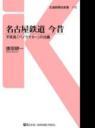 名古屋鉄道 今昔(交通新聞社新書)
