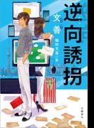 逆向誘拐(文春e-book)
