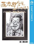 画太郎先生ありがとう いつもおもしろい漫画を描いてくれて…(ジャンプコミックスDIGITAL)