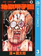 地獄甲子園 3(ジャンプコミックスDIGITAL)