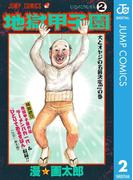 地獄甲子園 2(ジャンプコミックスDIGITAL)