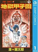地獄甲子園 1(ジャンプコミックスDIGITAL)