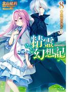 精霊幻想記8.追憶の彼方(HJ文庫)