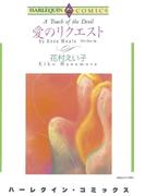 ハーレクインコミックス セット 2016年 vol.100(ハーレクインコミックス)