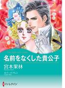 ハーレクインコミックス セット 2016年 vol.99(ハーレクインコミックス)