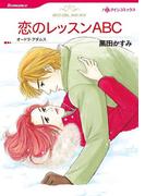 ハーレクインコミックス セット 2016年 vol.94(ハーレクインコミックス)