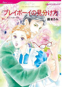 ハーレクインコミックス セット 2016年 vol.92(ハーレクインコミックス)