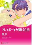 ハーレクインコミックス セット 2016年 vol.91(ハーレクインコミックス)