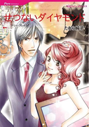 ハーレクインコミックス セット 2016年 vol.85(ハーレクインコミックス)