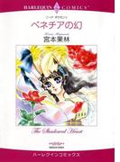 ハーレクインコミックス セット 2016年 vol.84(ハーレクインコミックス)
