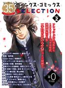 【無料】ウィングス35周年記念 ウィングス・コミックスSELECTION vol.2(WINGS COMICS(ウィングスコミックス))