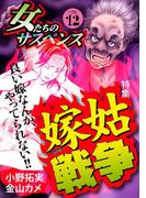女たちのサスペンス vol.12嫁姑戦争(家庭サスペンス)
