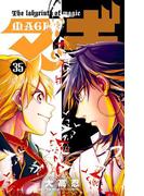 マギ 35(少年サンデーコミックス)