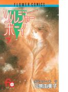 ソルジャーボーイ 7(フラワーコミックス)