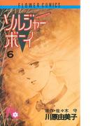 ソルジャーボーイ 6(フラワーコミックス)