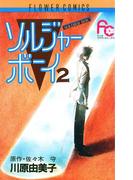ソルジャーボーイ 2(フラワーコミックス)