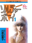 ソルジャーボーイ 1(フラワーコミックス)