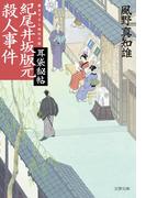 紀尾井坂版元殺人事件 耳袋秘帖(文春文庫)