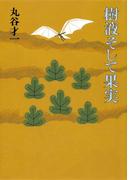 樹液そして果実(集英社文芸単行本)