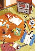 オリンピックがやってきた 1964年北国の家族の物語(角川書店単行本)