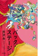 バック・ステージ(角川書店単行本)