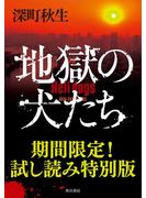 地獄の犬たち【期間限定!試し読み特別版】(角川書店単行本)